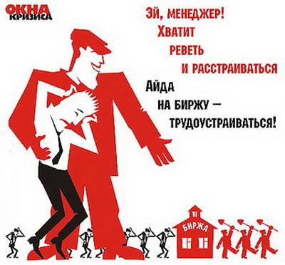 Símbolos Comunistas Red-burda-window-on-crisis-russian-caricature-05