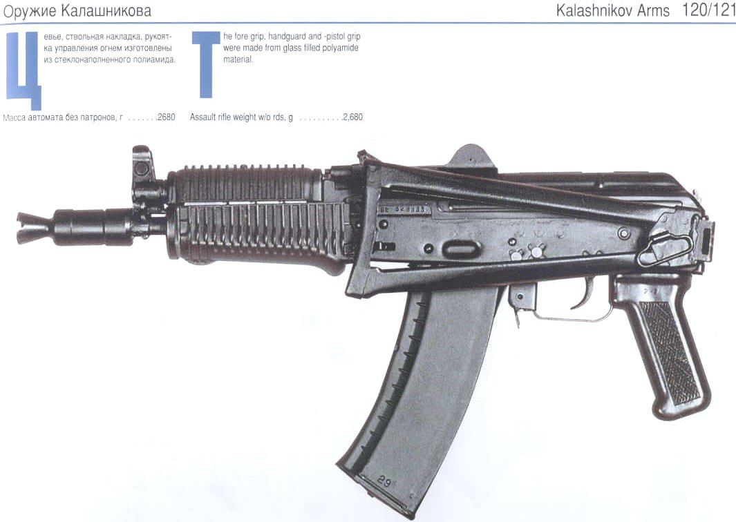 بندقية الاقتحام الآلية (كلاشينكوف) AKS-74U..A