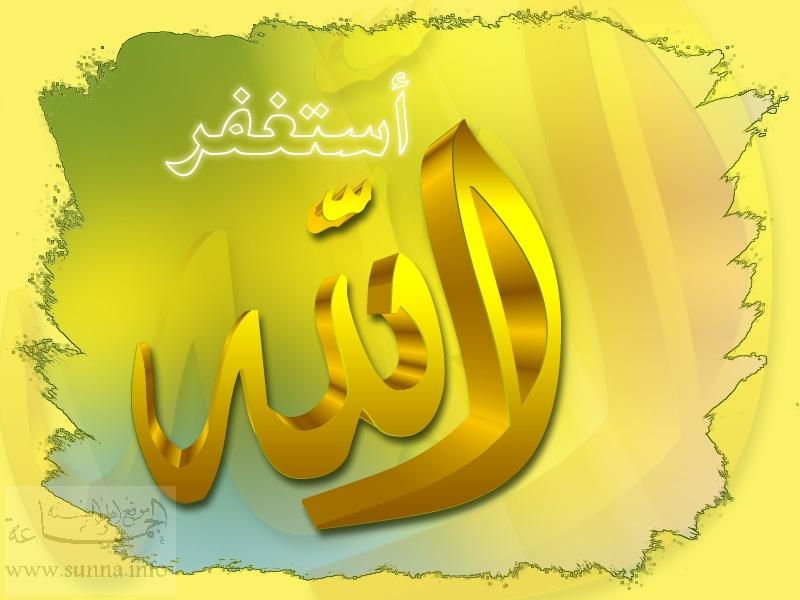 سجل حضورك بالاستغفار لله تعالى Www-sunna-info-265