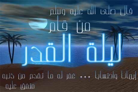 Sourate Al-Qadr (97) 0000097