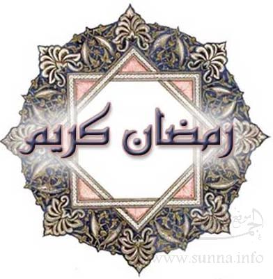 ,.-~*'¨¯¨'*·~-.¸-(_ (القرآن الكريم برواية ورش عن نافع _بصوت القزابري) _)-,.-~*'¨¯¨'*·~-.¸ Ramadan_Cards_Naseej6