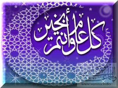 التهنئة بعيد الفطر المبارك Sunna_info_eid_2