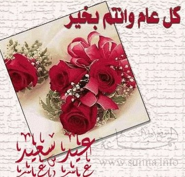 ▓◄.♥.• كــل عــام وانــتــم بـخيــر •.♥.• ►▓بمناسبة عيد الاضحى المبارك Eid4
