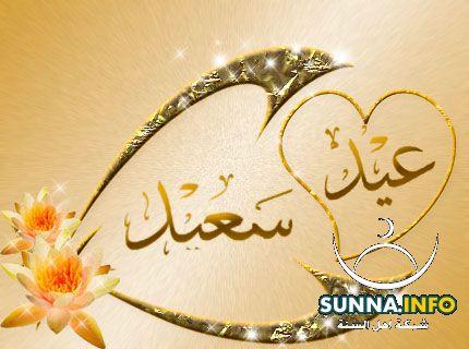 كل عام وانتم بخير Eid-2