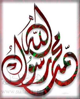 زخرفة لاسم  سيدنا وحبيبنا رسول الله ( محمد ) صلى الله عليه وسلم Normal_Name_59