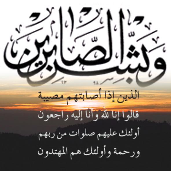 إن لله وإن إليه راجعون Wa_Bashir_al_Sabirin
