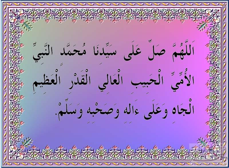 ابدأ يومك بذكر آية قرآنية ثم الصلاة على الحبيب المصطفى محمد  صلى الله عليه وسلم  -2- - صفحة 3 Dou3a2_sunna_info