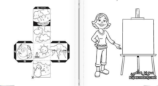 صور تلوين شخصيات كرتون زيد والعلوم (زيد فتى العلوم والاصدقاء )  Supermamy-e7c304412a