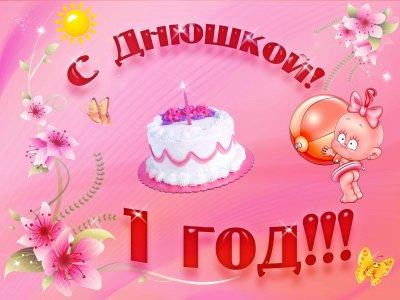 С Днем Рождения, ФОРУМ !!! 1_god_06