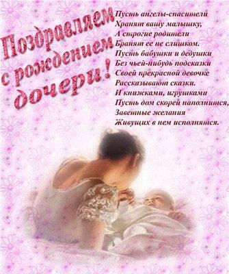Леночку(Анеллу) с рождением дочки!!! Novor_d_02