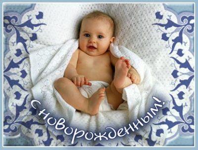 Поздравляем Юлю (Юлия24) с рождением сына!!! Novor_m_15