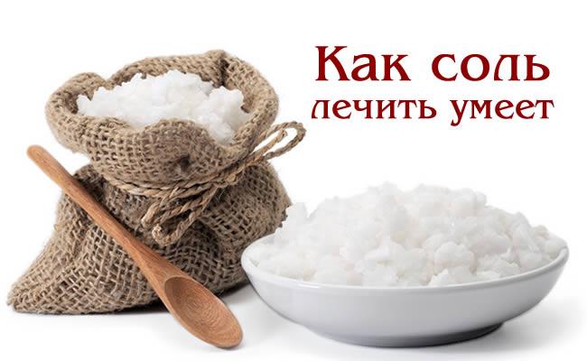 Солевые повязки Salt_health