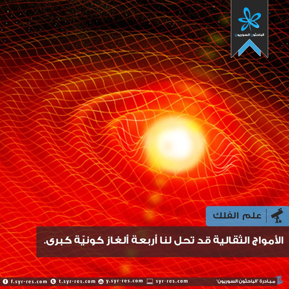 الأمواج الثقالية قد تحل لنا أربعة ألغاز كونيّة كبرى 171265135