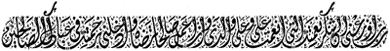 تاريخ الخط العربي Comment6-6-11
