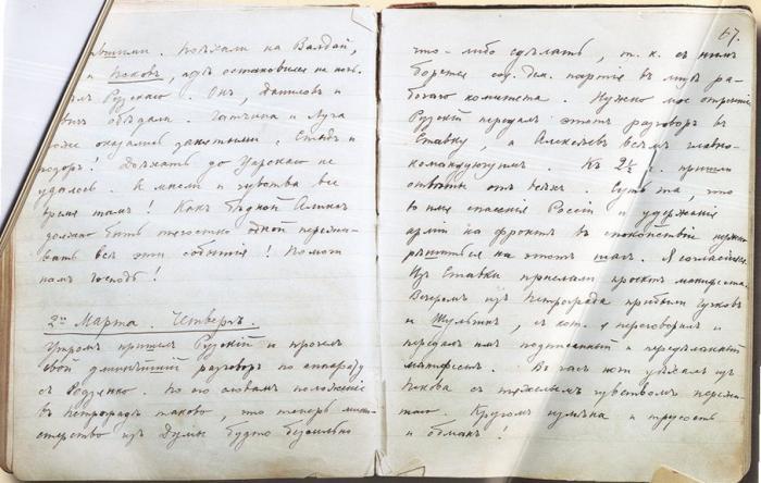 Отречение, которого не было. 1917 (700x445x123)tsarskii_dnevnik_ot_2_marta_1917_g