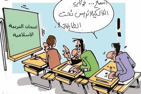 كاريكاتير شغب التلاميذ T_1430809750