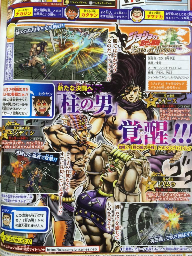 JOJO's Bizarre Adventures PS4 551-2