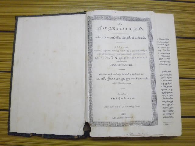 உலகப் புகழ்பெற்ற மகாபாரதம் 7 அரிய புத்தகங்கள்  Ma_vee_ramanujacharyar_mahabharatha
