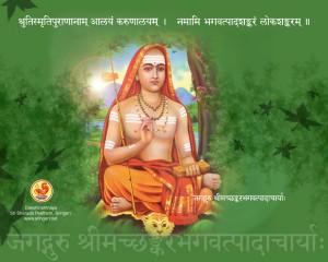 ஆதி சங்கரரின் ஆன்ம போதம் - தத்துவம் - எஸ். ராமன் Adishankara01-300x240