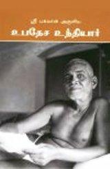 ஆதி சங்கரரின் ஆன்ம போதம் - தத்துவம் - எஸ். ராமன் Upadesa-undiar
