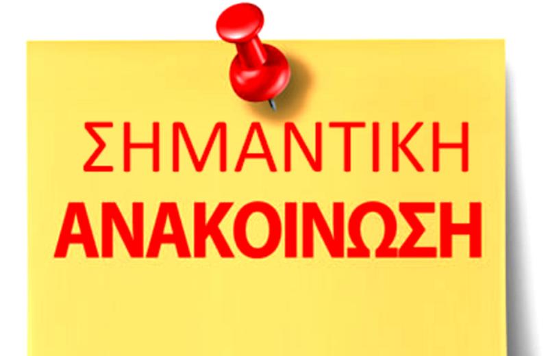 Στεκι καφε Θεσσαλονικης - Σελίδα 2 Anakoinosi