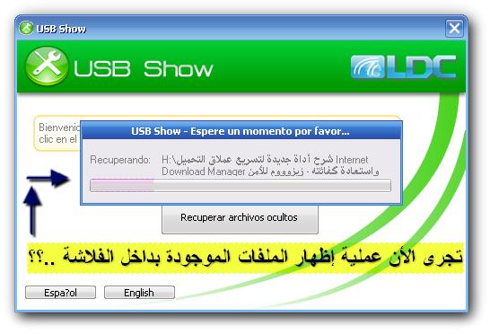 أداة USB Show تقوم بفحص الفلاشة وأظهار كافة الملفات المخفية 04