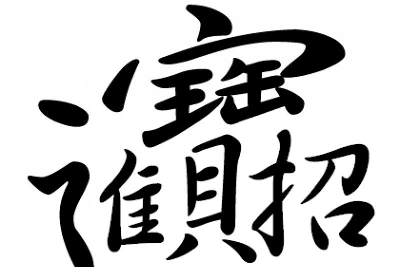 [Jeu] Association d'images - Page 3 Initiation_au_mandarin__604