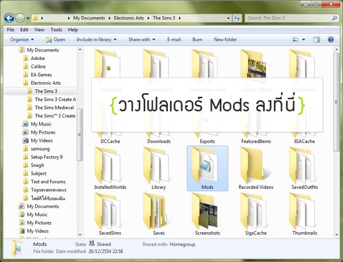 ✎ สอนติดตั้ง Custom Content The Sims 3 & The Sims 4     00270158