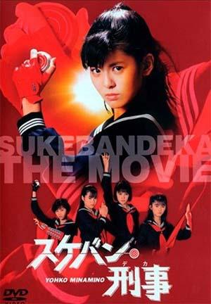Le cinéma made in Japan SukebanDeka