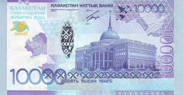 Billetes Híbridos [Los nuevos engendros del siglo] KAZ-10000-Back
