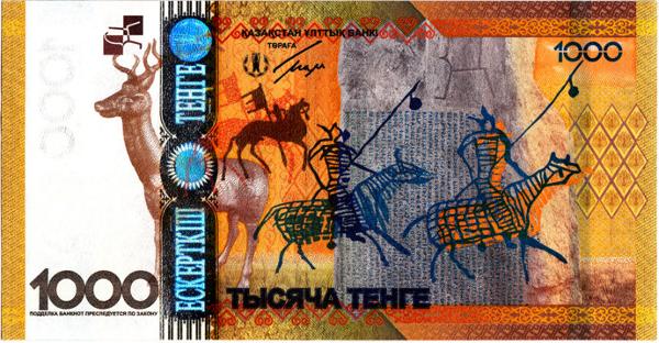 Billetes Híbridos [Los nuevos engendros del siglo] KAZ-1000-Back