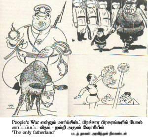 விநாயக தாமோதர சவார்க்கர் - பிரச்சாரமும் உண்மையும் Pl09240231