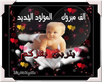 مبروك لاخي ثامر على حمده المولوده الجديده 474a0e27fbe43c52902f60f4d6b39918