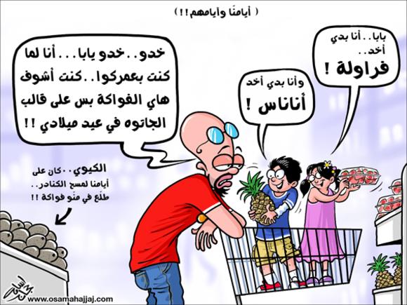 منتديات الدوايمة .كاريكاتير اليوم  - صفحة 4 Ayamna