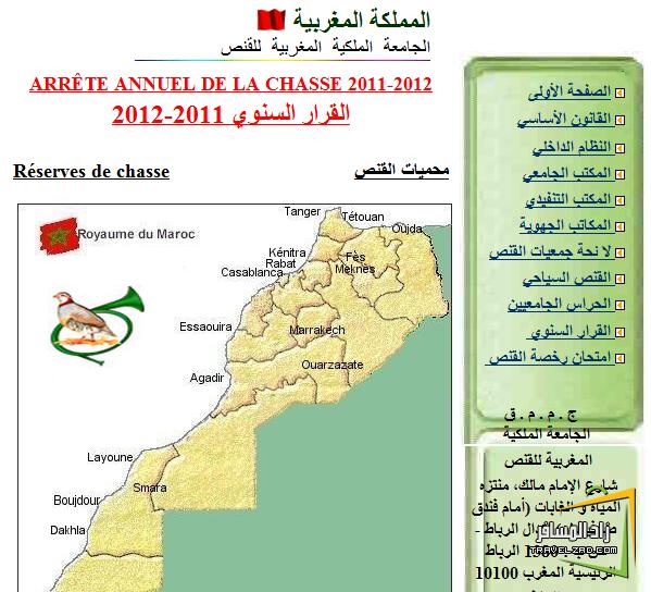 موسوعة شاملة عن المحميات الطبيعية - حصريا على منتدى واحة الإسلام - صفحة 2 58370