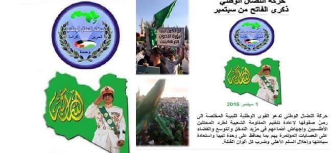 بيان لحركة النضال الوطني التونسية في ذكرى ثورة الفاتح من سبتمبر المجيدة  Wp-1472716886462