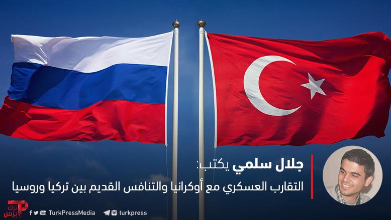 تحليل تركي / التقارب العسكري مع أوكرانيا والتنافس القديم بين تركيا وروسيا Ltqrb-lskry-m-wkrny-wltnfs-lqdym-byn-trky-wrwsy