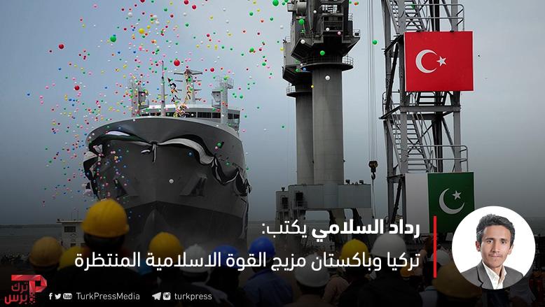 تركيا وباكستان مزيج القوة الإسلامية المنتظرة Rdd-lslmy_8