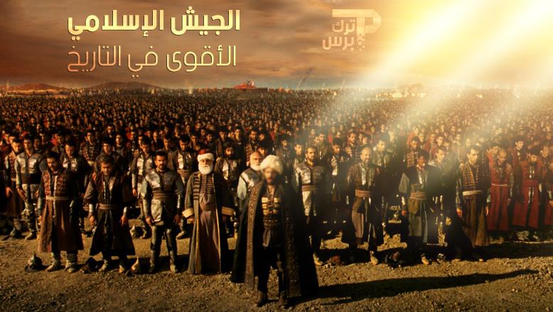 الجيش الإسلامي الأقوى في التاريخ Sd_0
