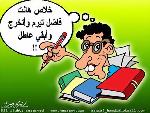 ماذا يخفى عنا المستقبل بعد التخرج؟؟؟؟؟؟؟؟؟؟؟؟؟؟؟؟؟؟؟؟؟؟؟؟؟؟؟ 3atel