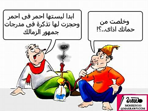 مجموعة صور كاريكاتير روعة Ahli-zamalek
