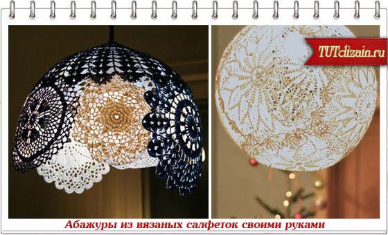 Оригинальные абажуры из кружевных салфеток своими руками 1349866432_tutdizain.ru_1676