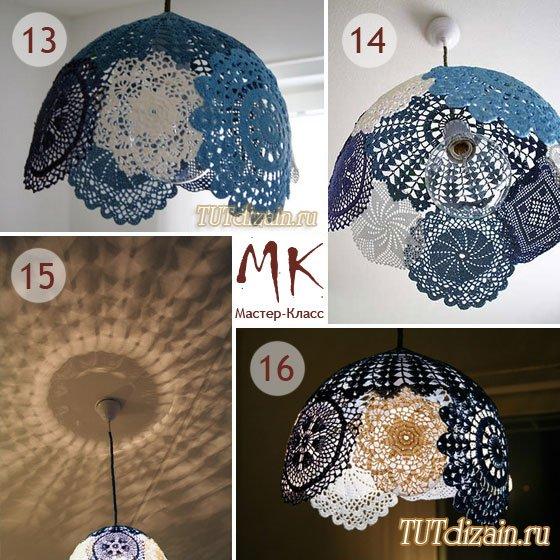 Оригинальные абажуры из кружевных салфеток своими руками 1349866444_tutdizain.ru_1675