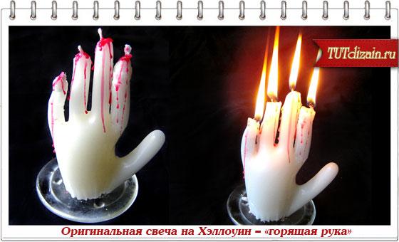 свеча-РУКА на Хелл 1349884665_tutdizain.ru_1688