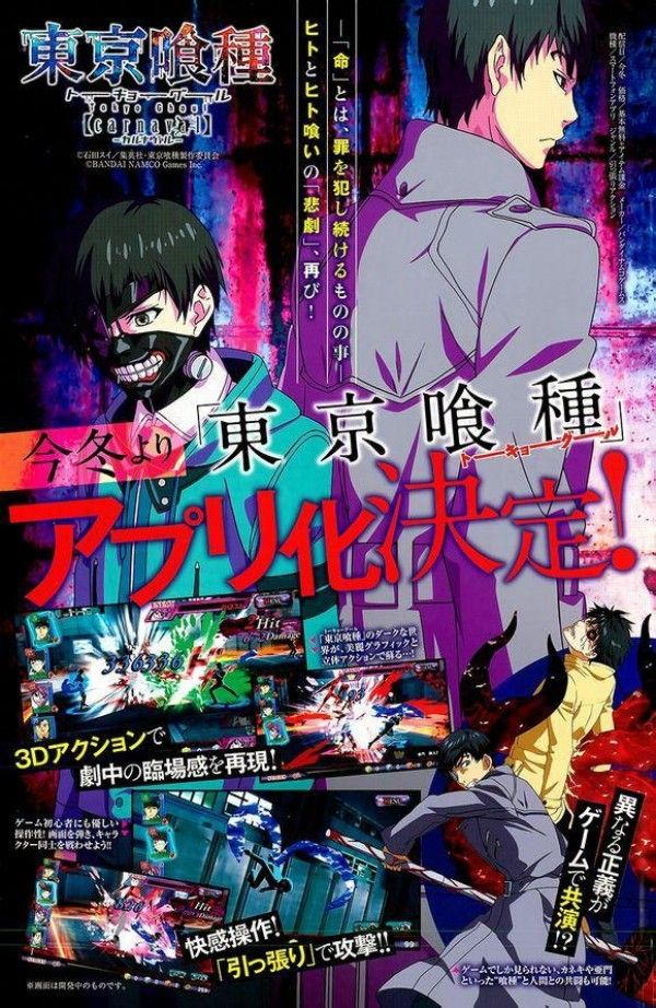 [MANGA/ANIME/ROMAN/LIVE MOVIE] Tokyo Ghoul - Page 3 54770a72b8266