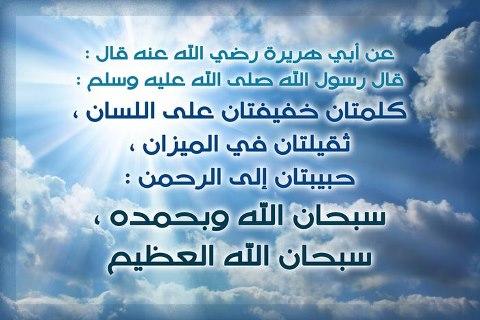 كلمتان .سبحان الله وبحمده سبحان الله العظيم 3