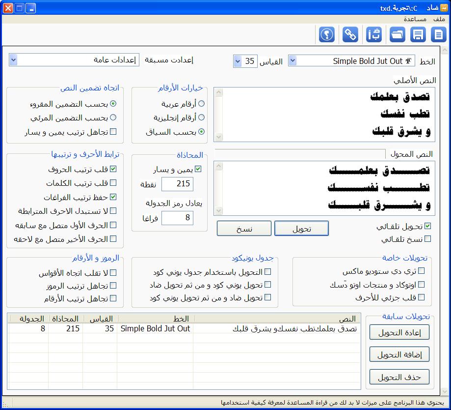 برنامج متميز للكتابة باللغة العربية في البرامج التي لا تدعم العربية Small%20interface
