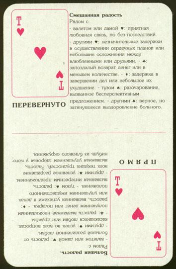 Толкование карт при гадании туз гадание на таро его отношение ко мне мужчины 3 карты