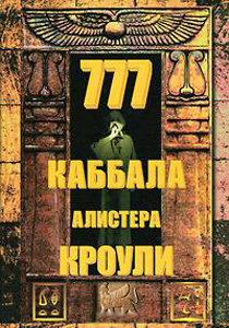Книга «777» Каббала Алистер Кроули Kabala_krouli