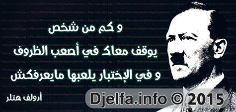هتلر في حلة جديييييييييييييدة ههههههههههههههههههههه الجزء 2 142770996104021